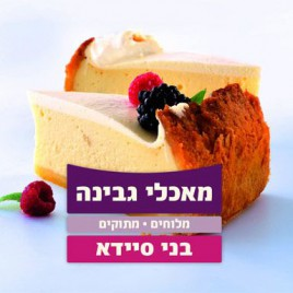 מאכלי גבינה / בני סיידא