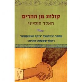 קולות מן ההרים / חאלד חוסייני